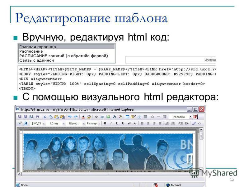 25.07.2015 www.ucoz.ru 15 Редактирование шаблона Вручную, редактируя html код: С помощью визуального html редактора: