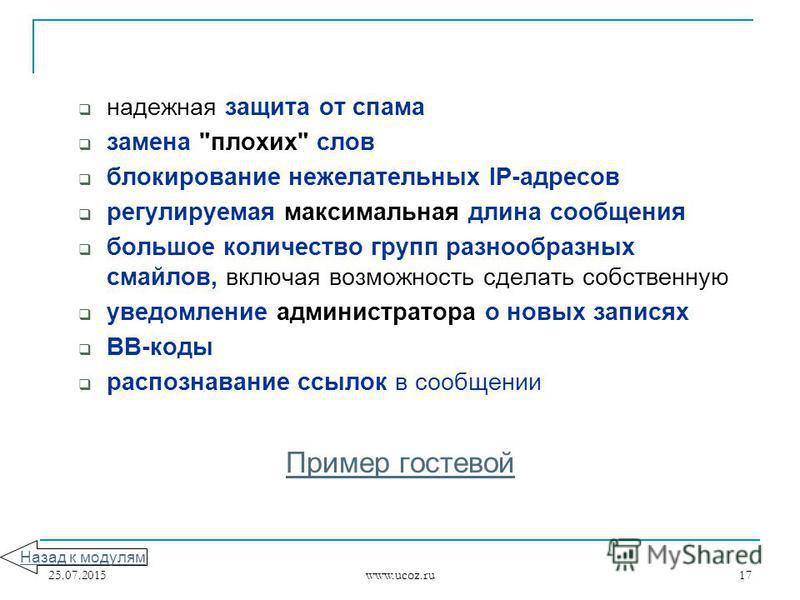 25.07.2015 www.ucoz.ru 17 надежная защита от спама замена
