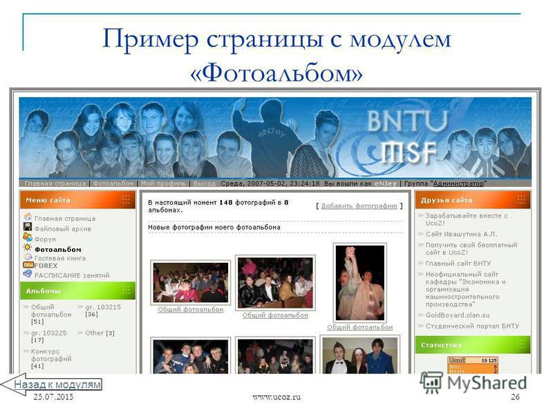 25.07.2015 www.ucoz.ru 26 Пример страницы с модулем «Фотоальбом» Назад к модулям