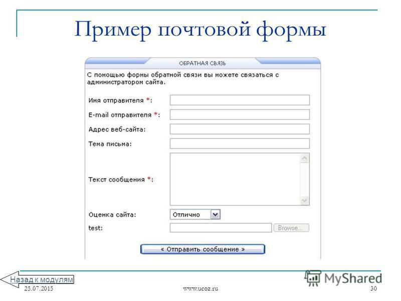 25.07.2015 www.ucoz.ru 30 Пример почтовой формы Назад к модулям