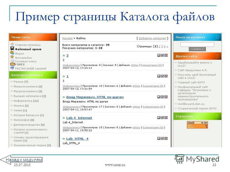 25.07.2015 www.ucoz.ru 33 Пример страницы Каталога файлов Назад к модулям