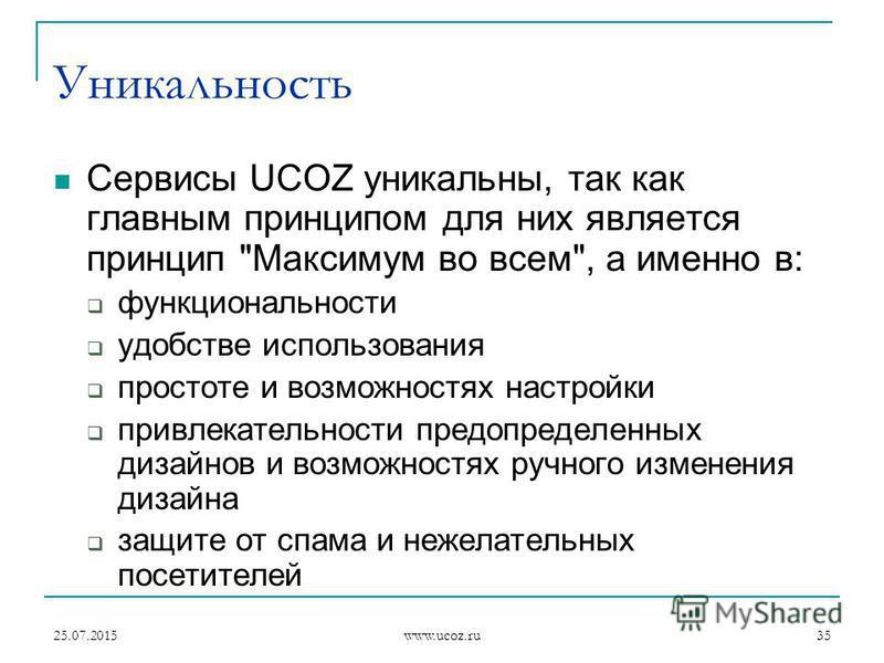 25.07.2015 www.ucoz.ru 35 Уникальность Cервисы UCOZ уникальны, так как главным принципом для них является принцип