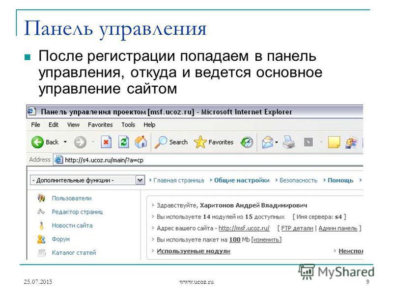 25.07.2015 www.ucoz.ru 9 Панель управления После регистрации попадаем в панель управления, откуда и ведется основное управление сайтом