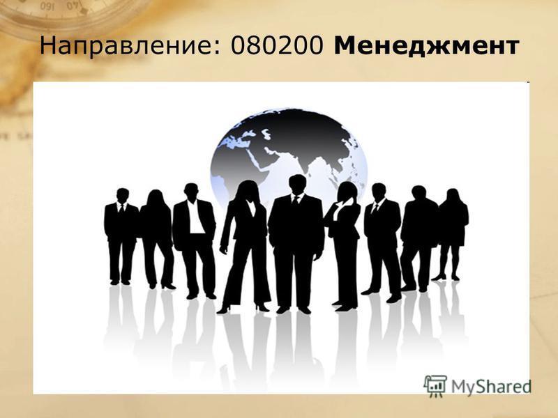 Направление: 080200 Менеджмент