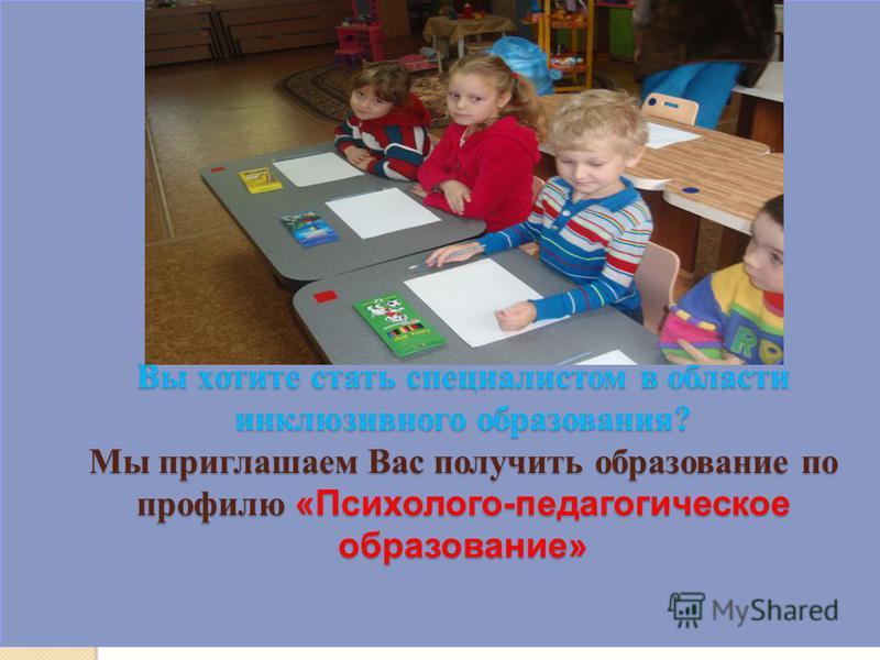 Вы хотите стать специалистом в области инклюзивного образования? Мы приглашаем Вас получить образование по профилю «Психолого-педагогическое образование»