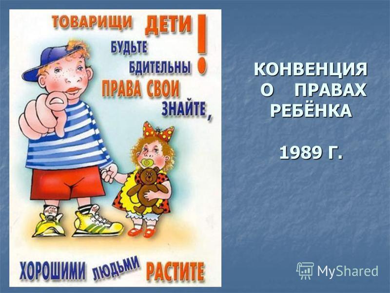КОНВЕНЦИЯ О ПРАВАХ РЕБЁНКА 1989 Г. О ПРАВАХ РЕБЁНКА 1989 Г.