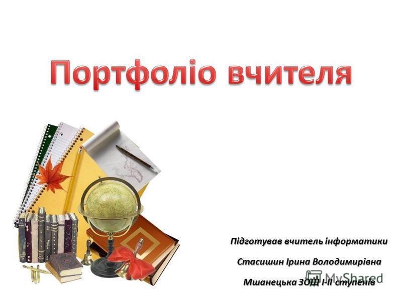 Підготував вчитель інформатики Стасишин Ірина Володимирівна Мшанецька ЗОШ I-II ступенів