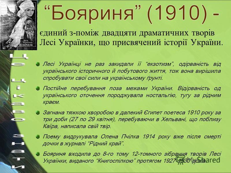 єдиний з-поміж двадцяти драматичних творів Лесі Українки, що присвячений історії України. Лесі Українці не раз закидали її екзотизм, одірваність від українського історичного й побутового життя, тож вона вирішила спробувати свої сили на українському ґ