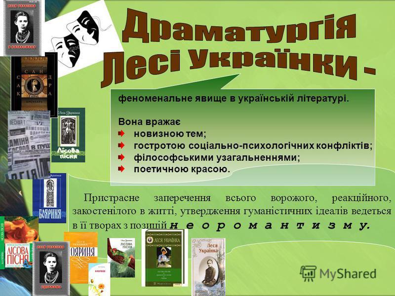 феноменальне явище в українській літературі. Вона вражає новизною тем; гостротою соціально-психологічних конфліктів; філософськими узагальненнями; поетичною красою. Пристрасне заперечення всього ворожого, реакційного, закостенілого в житті, утверджен