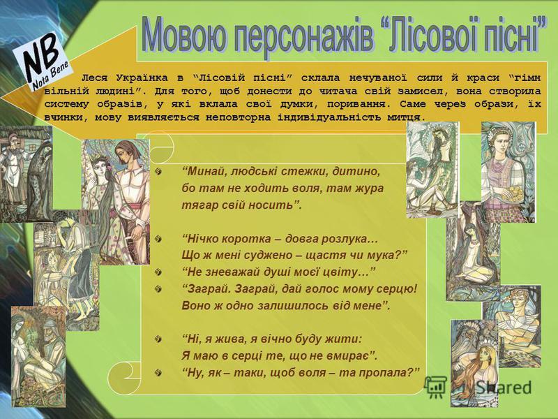 Леся Українка в Лісовій пісні склала нечуваної сили й краси гімн вільній людині. Для того, щоб донести до читача свій замисел, вона створила систему образів, у які вклала свої думки, поривання. Саме через образи, їх вчинки, мову виявляється неповторн