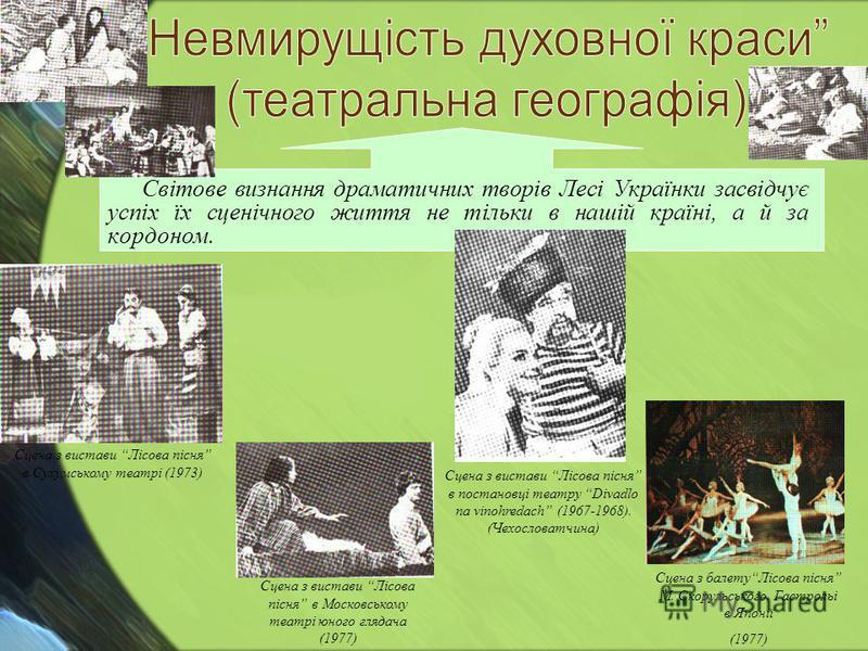 Світове визнання драматичних творів Лесі Українки засвідчує успіх їх сценічного життя не тільки в нашій країні, а й за кордоном. Сцена з вистави Лісова пісня в Сухумському театрі (1973) Сцена з вистави Лісова пісня в Московському театрі юного глядача