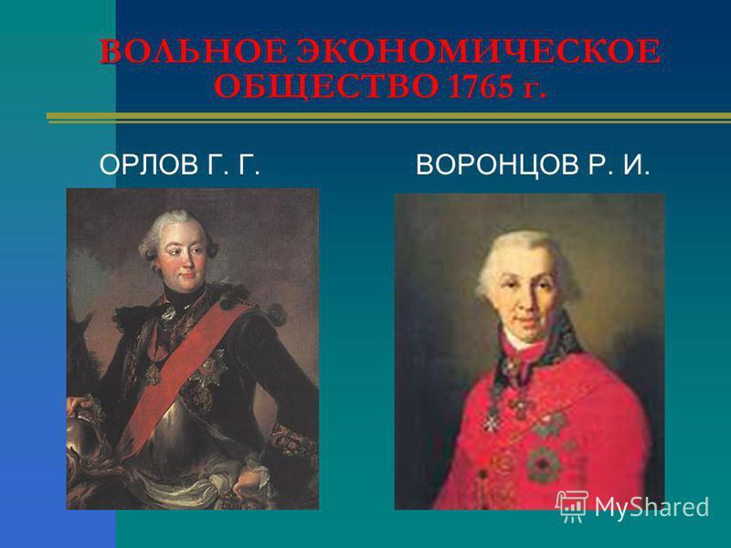 ВОЛЬНОЕ ЭКОНОМИЧЕСКОЕ ОБЩЕСТВО 1765 г. ОРЛОВ Г. Г.ВОРОНЦОВ Р. И.