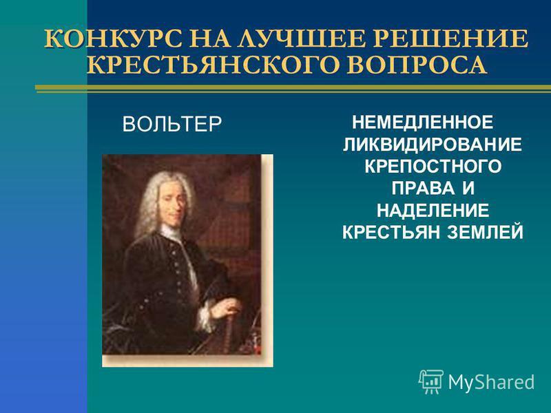 КОНКУРС НА ЛУЧШЕЕ РЕШЕНИЕ КРЕСТЬЯНСКОГО ВОПРОСА ВОЛЬТЕР НЕМЕДЛЕННОЕ ЛИКВИДИРОВАНИЕ КРЕПОСТНОГО ПРАВА И НАДЕЛЕНИЕ КРЕСТЬЯН ЗЕМЛЕЙ