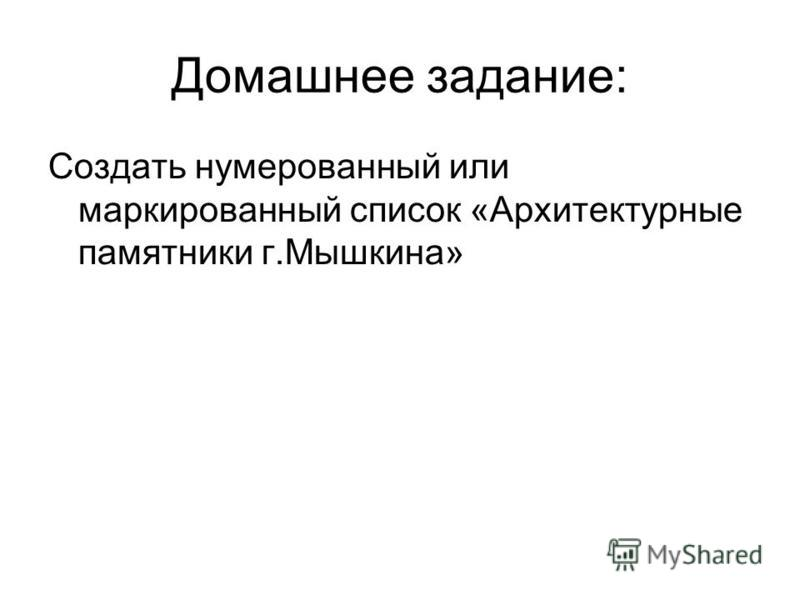 Домашнее задание: Создать нумерованный или маркированный список «Архитектурные памятники г.Мышкина»