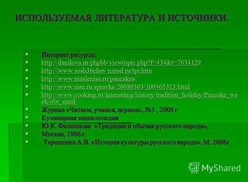 ИСПОЛЬЗУЕМАЯ ЛИТЕРАТУРА И ИСТОЧНИКИ. Интернет ресурсы: Интернет ресурсы: http://danilova.ru/phpbb/viewtopic.php?f=434&t=7634129 http://danilova.ru/phpbb/viewtopic.php?f=434&t=7634129 http://danilova.ru/phpbb/viewtopic.php?f=434&t=7634129 http://www.s