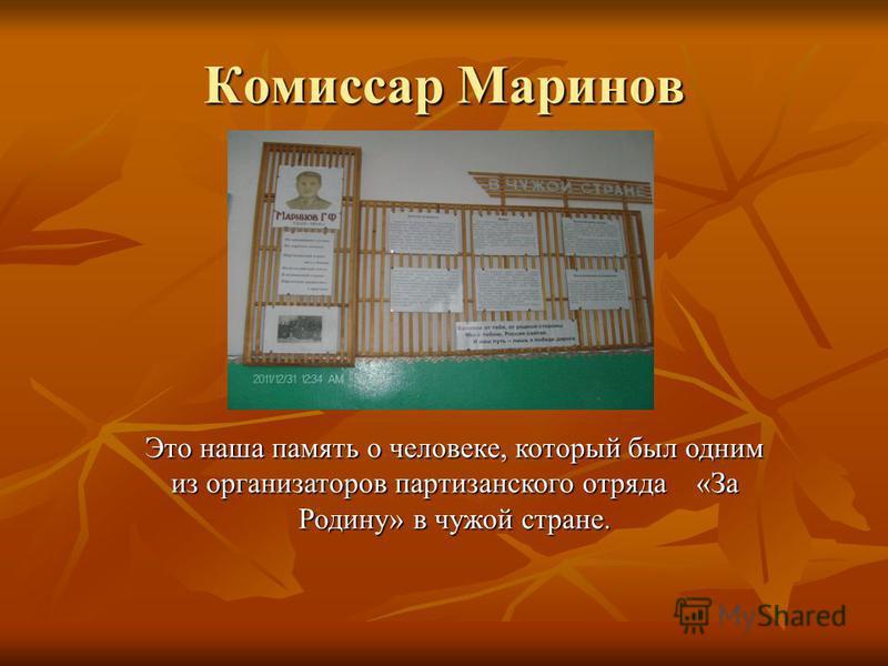 Комиссар Маринов Это наша память о человеке, который был одним из организаторов партизанского отряда «За Родину» в чужой стране.