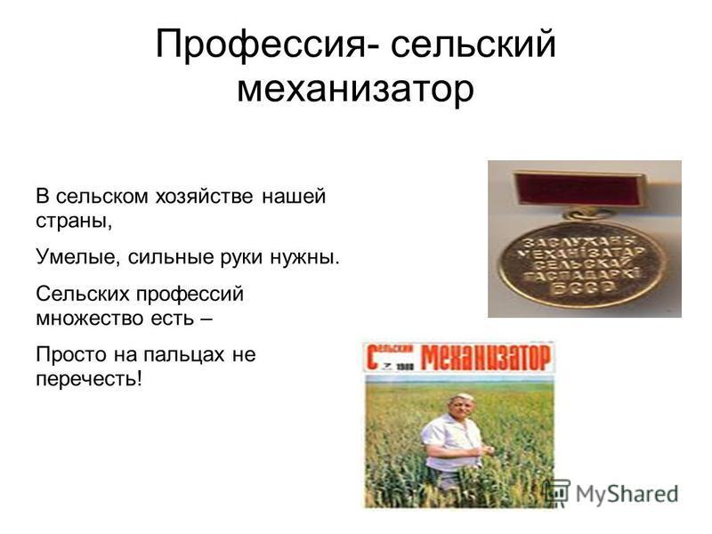 Профессия- сельский механизатор В сельском хозяйстве нашей страны, Умелые, сильные руки нужны. Сельских профессий множество есть – Просто на пальцах не перечесть!
