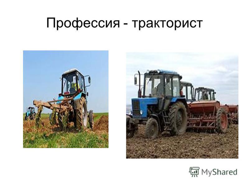 Профессия - тракторист