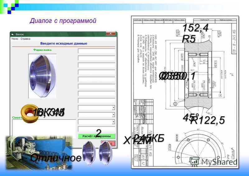 Ø380 245КБ 152,4 45° R122,5 R5 Ø350,1 Х12М Отличное 2 Диалог с программой 10,745 ВК3М