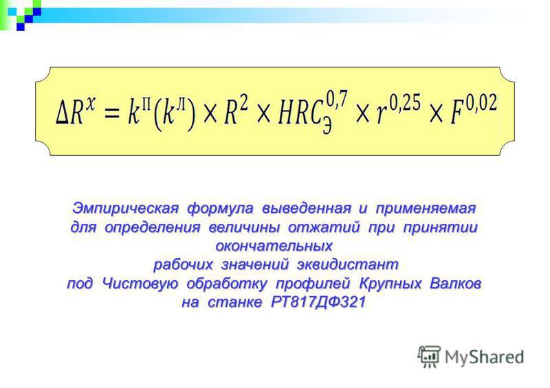 Эмпирическая формула выведенная и применяемая для определения величины отжатий при принятии окончательных рабочих значений эквидистант рабочих значений эквидистант под Чистовую обработку профилей Крупных Валков на станке РТ817ДФ321