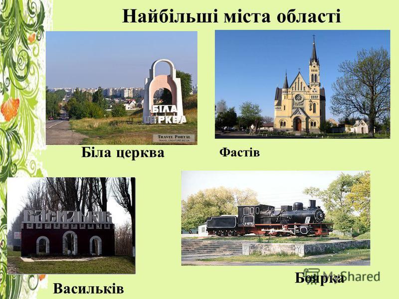 Найбільші міста області Біла церква Фастів Васильків Боярка