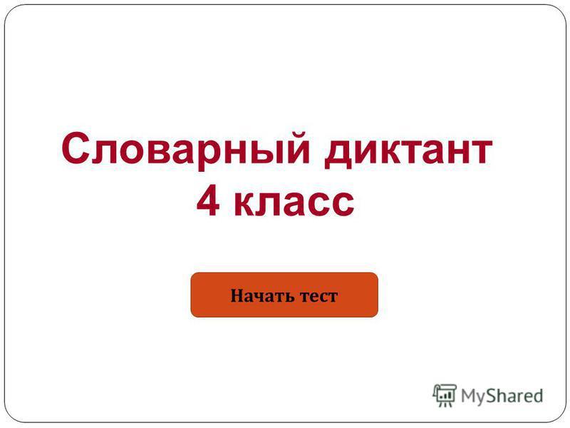 Начать тест Словарный диктант 4 класс