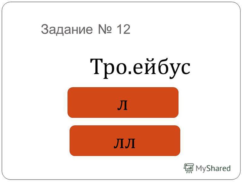 Задание 12 Тро. ейбус лл л