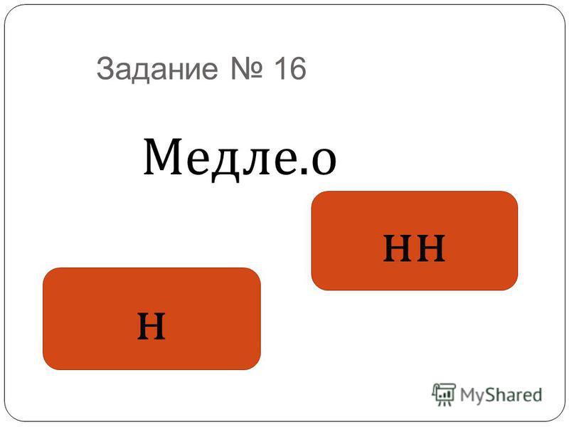 Задание 16 Медле. о н н