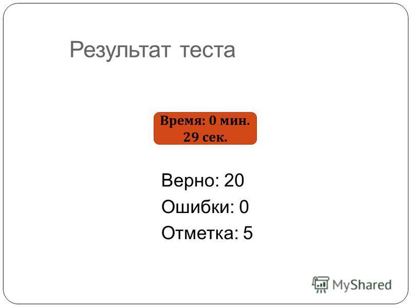 Результат теста Верно: 20 Ошибки: 0 Отметка: 5 Время : 0 мин. 29 сек.