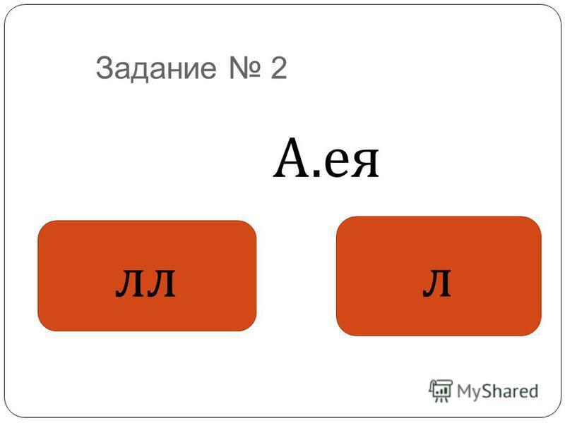 Задание 2 А. ея лл л