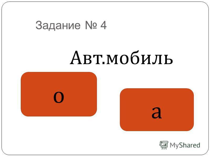 Задание 4 Авт. мобиль о а