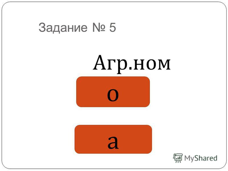 Задание 5 Агр. ном о а