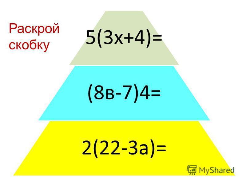 5(3 х+4)= (8 в-7)4= 2(22-3 а)= Раскрой скобку