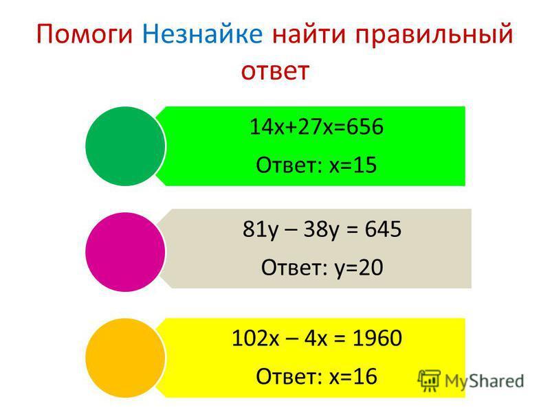 Помоги Незнайке найти правильный ответ 14 х+27 х=656 Ответ: х=15 81 у – 38 у = 645 Ответ: у=20 102 х – 4 х = 1960 Ответ: х=16