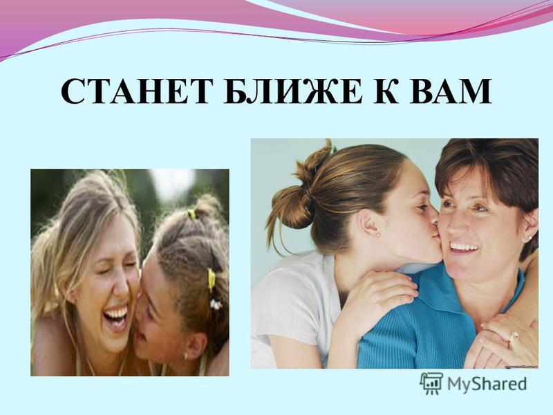 СТАНЕТ БЛИЖЕ К ВАМ