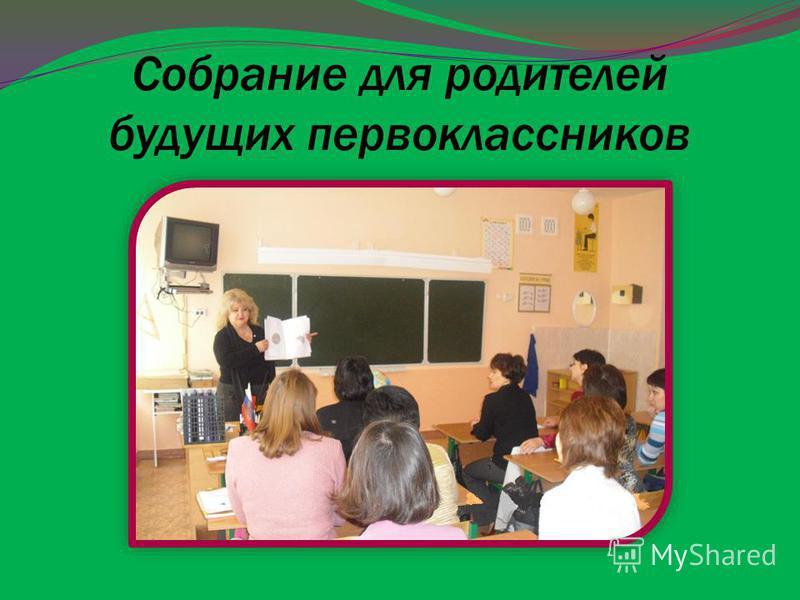 Собрание для родителей будущих первоклассников