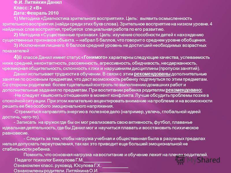 Ф.И. Литяйкин Данил Класс: 2 «В» Дата: Февраль 2010 1) Методика «Диагностика зрительного восприятия». Цель: выявить осмысленность зрительного восприятия.(найди среди этих букв слова). Зрительное восприятие на низком уровне. 4 найденных слов восприяти