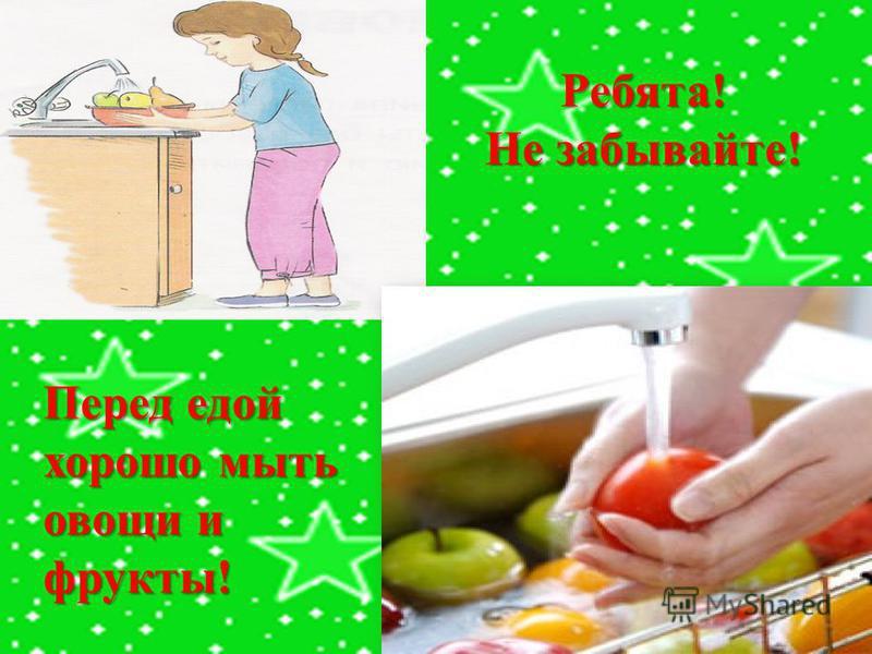 Перед едой хорошо мыть овощи и фрукты! Ребята! Не забывайте!