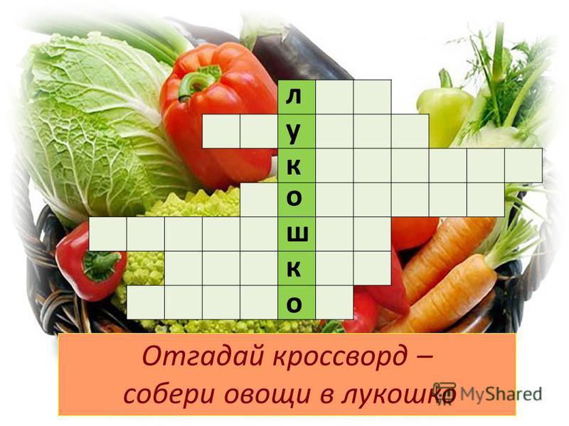 л у к о ш к о Отгадай кроссворд – собери овощи в лукошко
