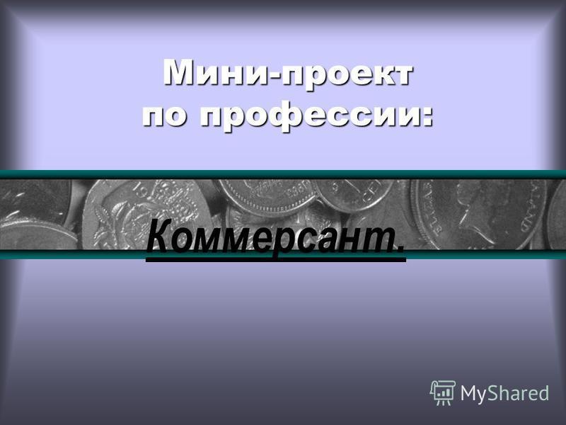 Мини-проект по профессии: Коммерсант.