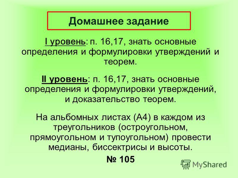 I уровень: п. 16,17, знать основные определения и формулировки утверждений и теорем. II уровень: п. 16,17, знать основные определения и формулировки утверждений, и доказательство теорем. На альбомных листах (А4) в каждом из треугольников (остроугольн