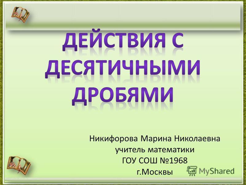 Никифорова Марина Николаевна учитель математики ГОУ СОШ 1968 г.Москвы http://aida.ucoz.ru