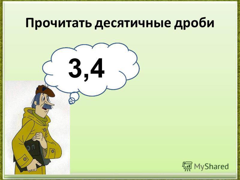 Прочитать десятичные дроби 0,010101 0,02045137,004 43,809 1,657606,4 0,76 305,01 3,4