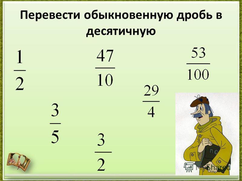 Перевести обыкновенную дробь в десятичную