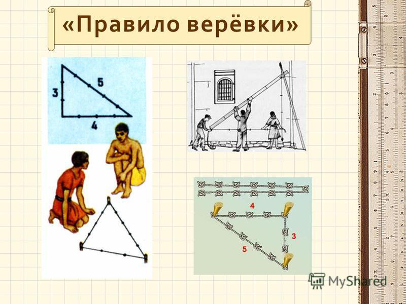 «Правило верёвки»