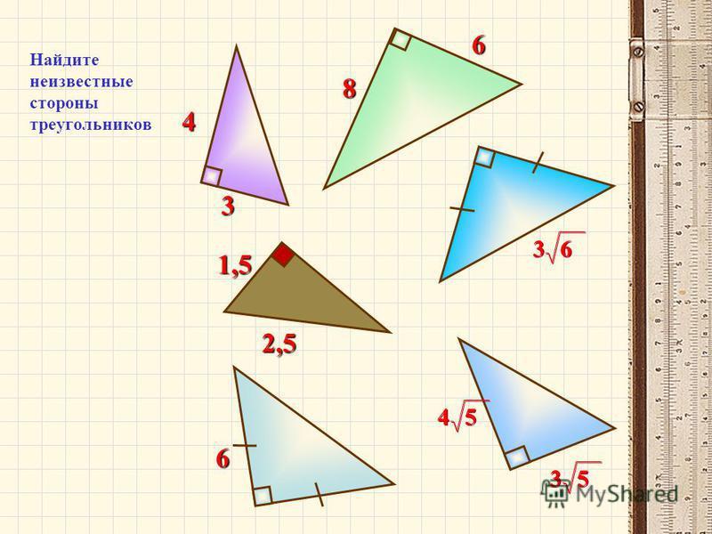 Найдите неизвестные стороны треугольников 4 3 68 4 4 5 5 3 3 5 5 6 1,5 2,5 3 3 6 6