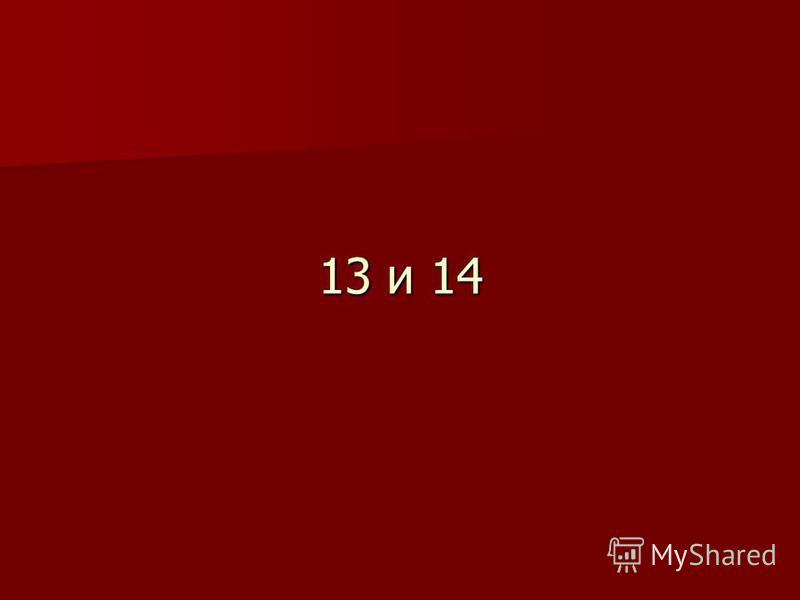 13 и 14