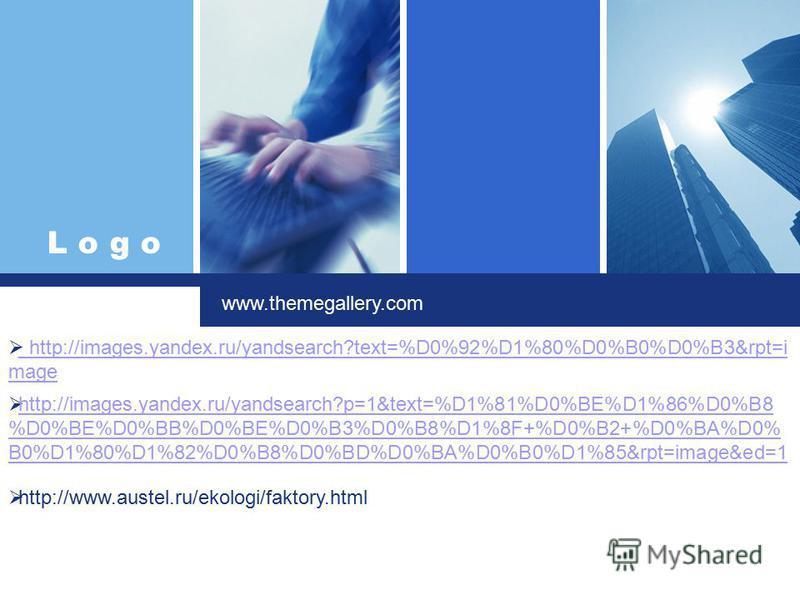 L o g o Click to edit company slogan. www.themegallery.com _http://images.yandex.ru/yandsearch?text=%D0%92%D1%80%D0%B0%D0%B3&rpt=i mage _http://images.yandex.ru/yandsearch?text=%D0%92%D1%80%D0%B0%D0%B3&rpt=i mage http://images.yandex.ru/yandsearch?p=
