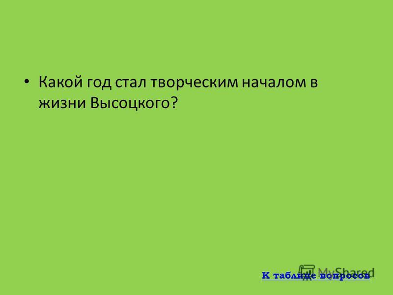 Как звали первую жену Владимира Высоцкого? Иза Жукова К таблице вопросов