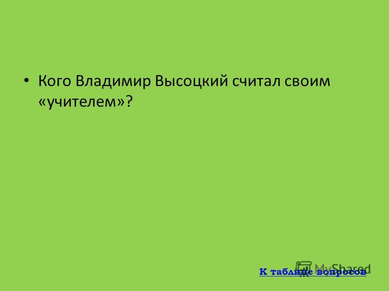Как звали первого сына Владимира Высоцкого? Аркадий К таблице вопросов